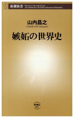 嫉妬の世界史 (新潮新書)の詳細を見る