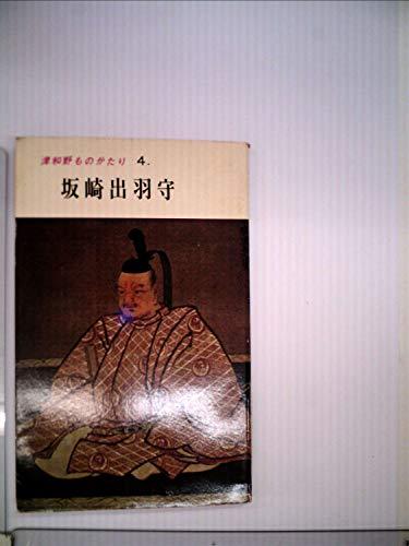 坂崎出羽守 (1972年) (津和野ものがたり〈4〉)
