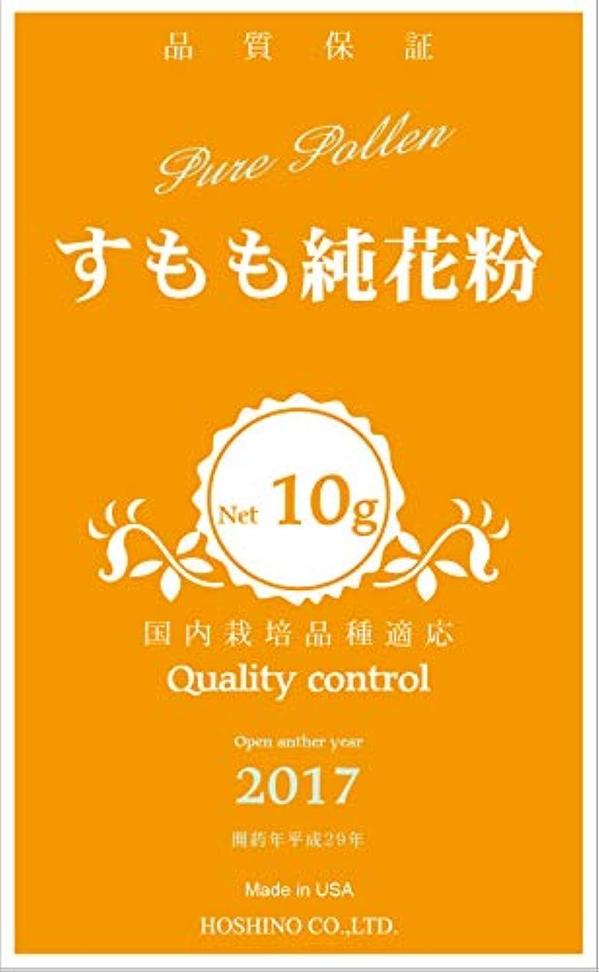 種類食器棚推測するスモモ純花粉 10g