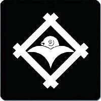 家紋 捺印マット 井桁に雁金紋 11cm x 11cm KN11-0071W 白紋