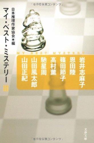 マイ・ベスト・ミステリー〈3〉 (文春文庫)の詳細を見る