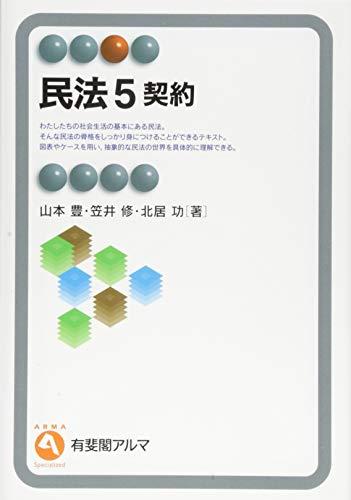 民法5 契約 (有斐閣アルマSpecialized)