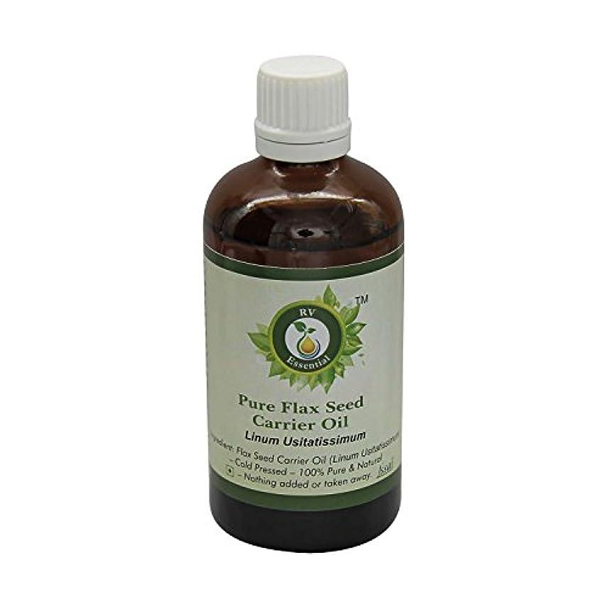 銀河裸債権者R V Essential 純粋な亜麻シードキャリアオイル50ml (1.69oz)- Linum Usitatissimum (100%ピュア&ナチュラルコールドPressed) Pure Flax Seed Carrier...