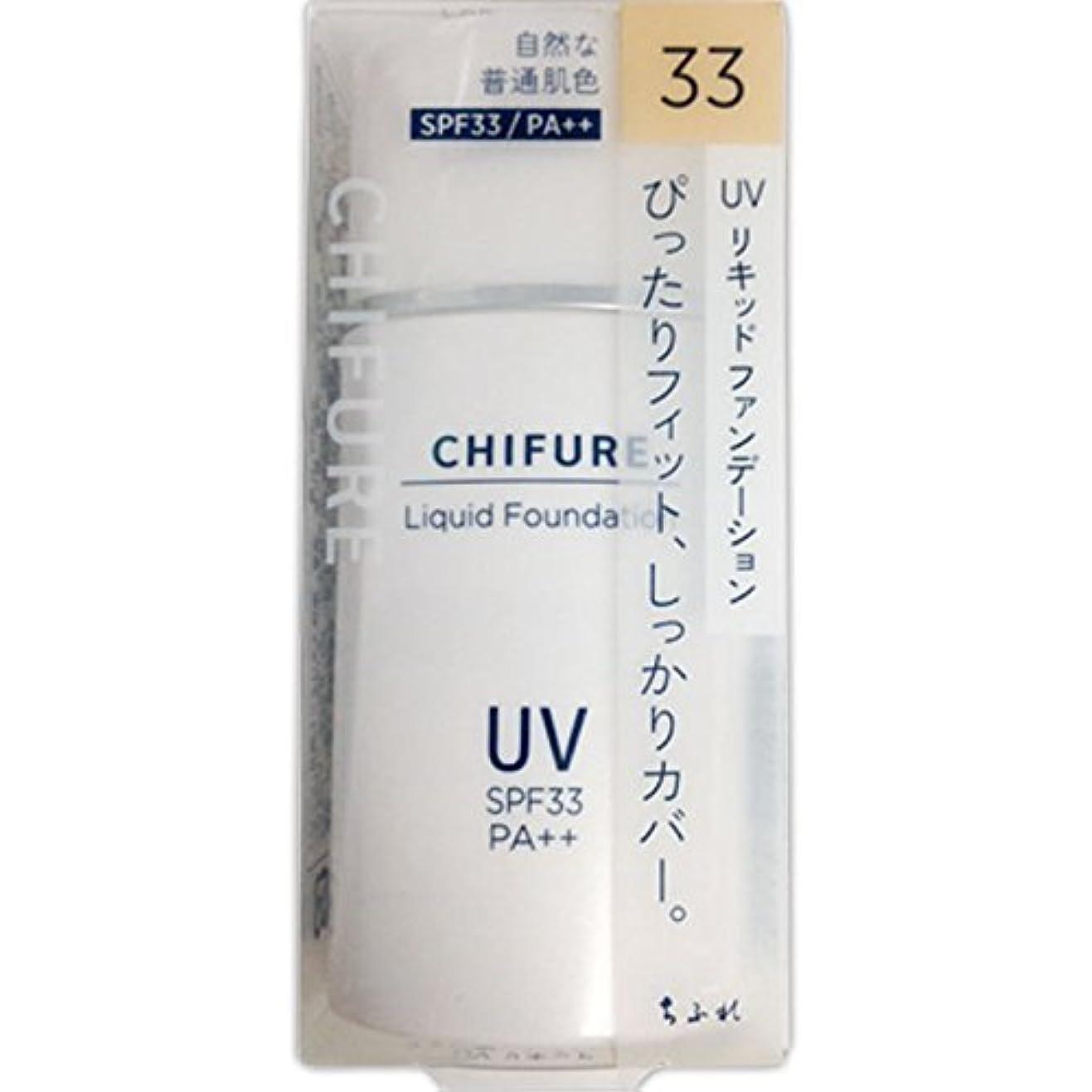 渇き没頭する異なるちふれ化粧品 UV リキッド ファンデーション 33 自然な普通肌色 30ML