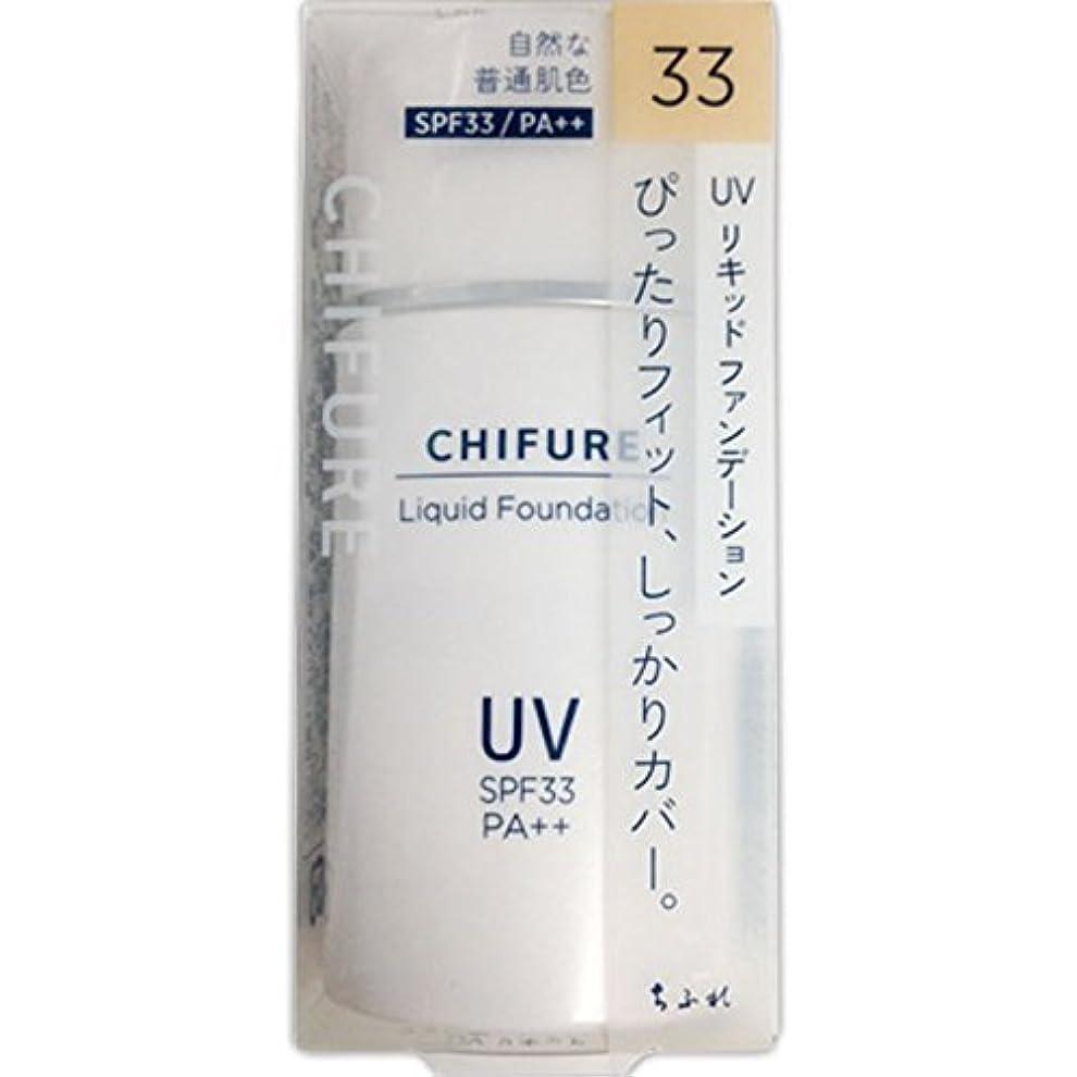 元の押し下げる太字ちふれ化粧品 UV リキッド ファンデーション 33 自然な普通肌色 30ML
