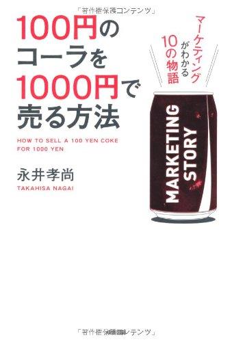 100円のコーラを1000円で売る方法の詳細を見る