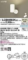 パナソニック(Panasonic) スポットライト LGB84562KLE1 調光不可 温白色 ホワイト