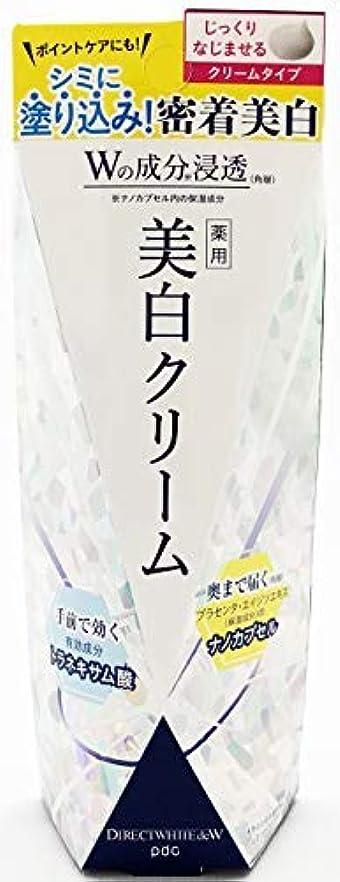 円形のしたがって列挙するpdc ダイレクトホワイトdeW 薬用 美白クリーム 25g × 18個セット