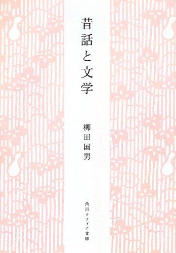 昔話と文学 (角川ソフィア文庫)の詳細を見る