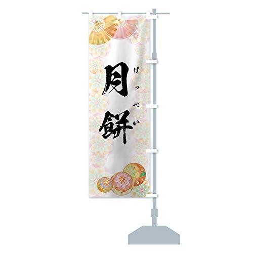 げっぺい のぼり旗 サイズ選べます(ショート60x150cm 右チチ)