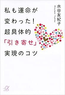 Amazon.co.jp: 誰でも「引き寄...