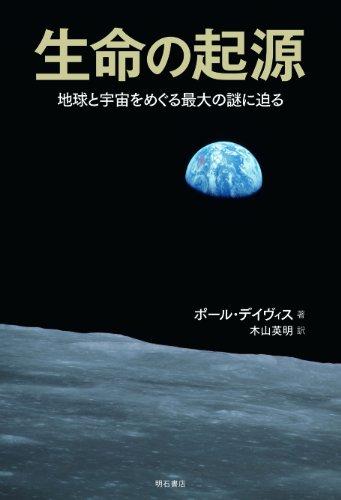 生命の起源――地球と宇宙をめぐる最大の謎に迫る