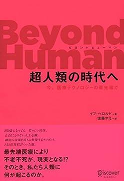 Beyond Human 超人類の時代への書影