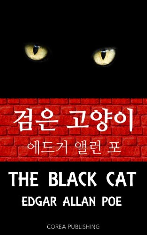 テキストラベ可決?? ???, The Black Cat (Korean Edition) (English Edition)