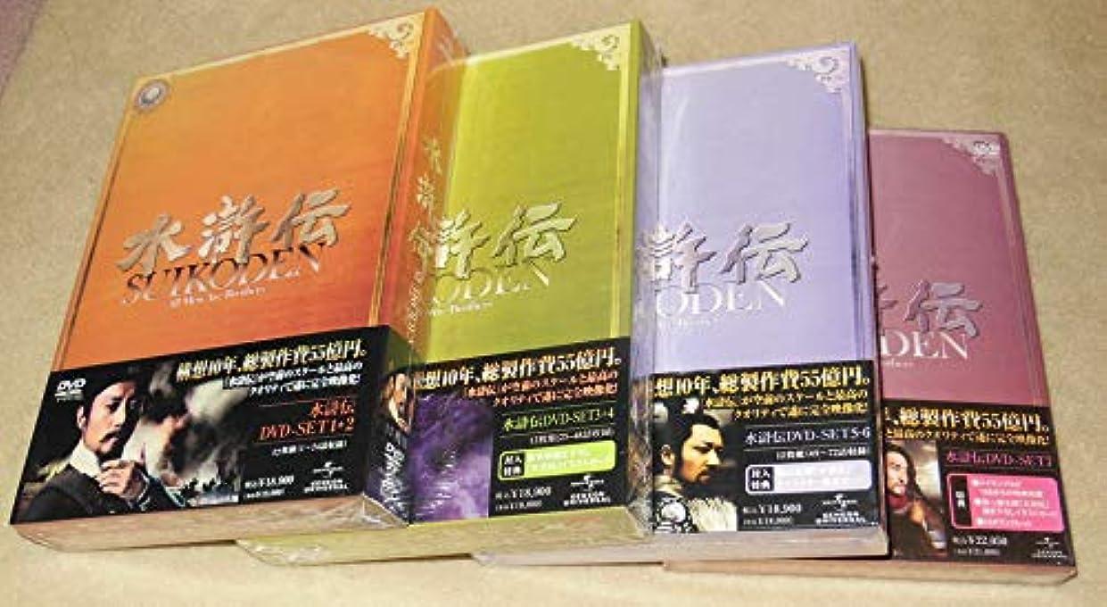 ワードローブ裸期限切れ水滸伝 DVD-SET1ー7 43枚組