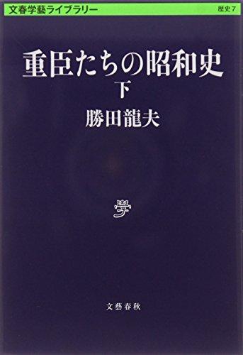 重臣たちの昭和史 (下) (文春学藝ライブラリー)