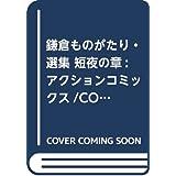 鎌倉ものがたり・選集 短夜の章 (アクションコミックス(COINSアクションオリジナル))