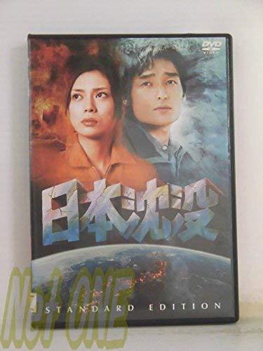 日本沈没 スタンダード・エディション [DVD]