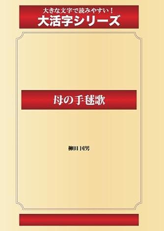 母の手毬歌(ゴマブックス大活字シリーズ)