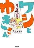 ワシとゆきさん 埼玉死闘篇 (ビームコミックス)