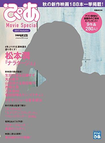 ぴあ Movie Special 2017 Autumn(松本潤特集) (ぴあMOOK)