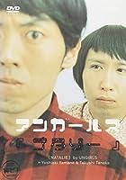 笑ビ! アンガールズ ~ナタリー~ [DVD]