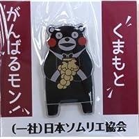 くまモン ピンバッジ 日本ソムリエ協会限定品