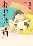 おじさまと猫 コミック 1-2巻セット