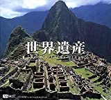 世界遺産 - The World Heritage -