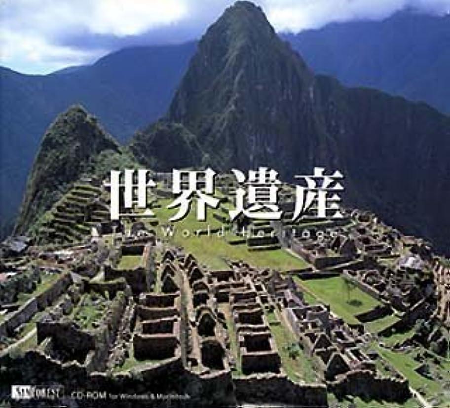 クレタ研磨サービス世界遺産 - The World Heritage -