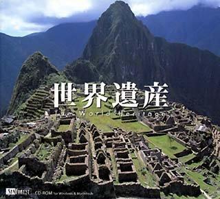 世界遺産 - The World Heritage -