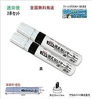 工業用消えないマーカー極太・FA-KGMJ-02HJ(通常便) (黒2本)