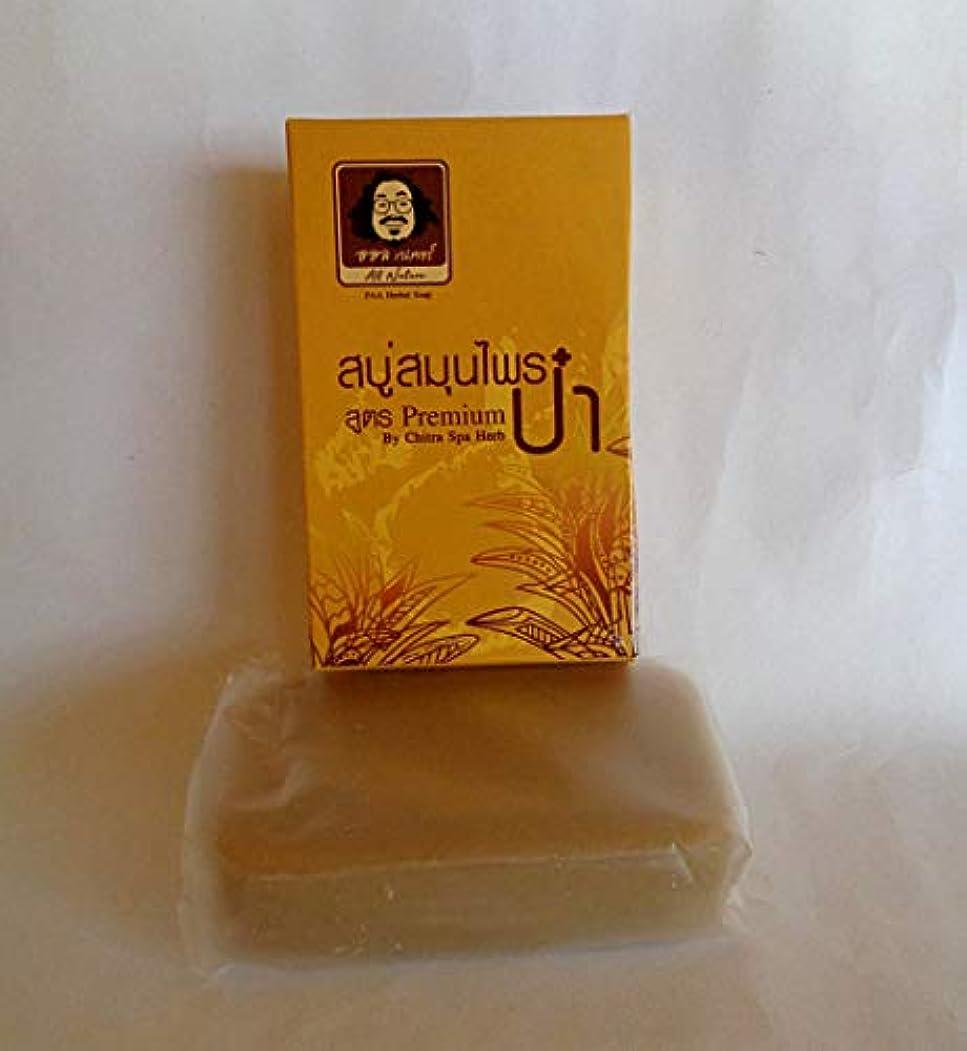 スカルク枝雪のPaa Herbal soap all nature chemical free Premium Fomula ハーバルソープオールケミカルフリープレミアムフォーミュラ 100 g.