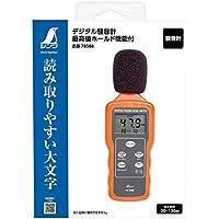 シンワ測定(Shinwa Sokutei) デジタル騒音計 78588