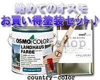 osmo color カントリーカラー0.75Lセット専用塗装用具と専用洗浄液付 塗装用具:30mm巾専用刷毛 2404 ファーグリーン