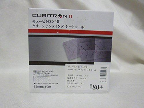 3M キュービトロンⅡ クリーンサンディングシートロール 75mm×10m #220
