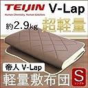 テイジン V-Lap軽量敷き布団 (シングル)
