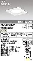 オーデリック/高気密SB形ダウンライト OD361323WD