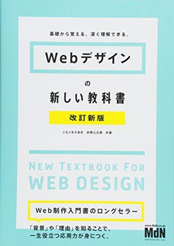Webデザインの新しい教科書 改訂新版 基礎から覚える、深く理解できる。〈HTML5、CSS3、レスポンシブWebデザイン〉の詳細を見る