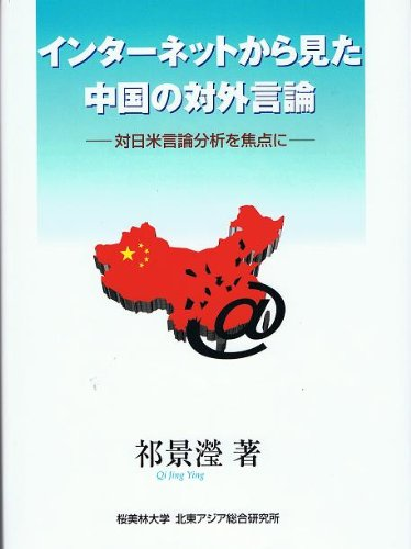 インターネットから見た中国の対外言論—対日米言論分析を焦点に—