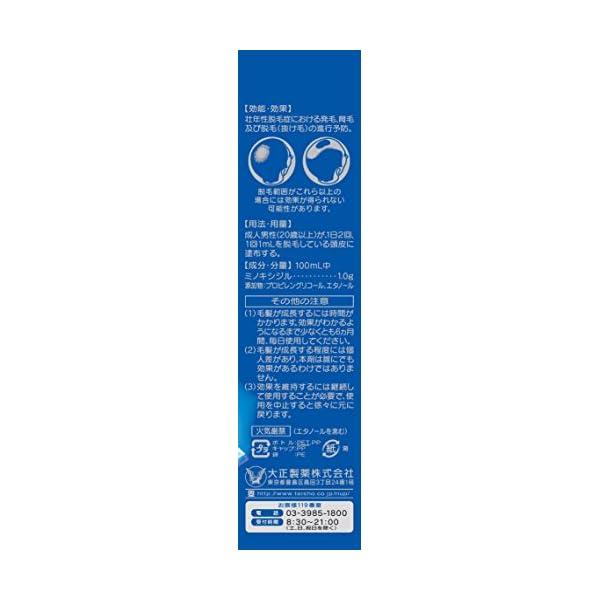 【第1類医薬品】リアップ 120mLの紹介画像4