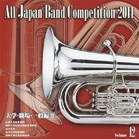 全日本吹奏楽コンクール2011 Vol.12 <大学・職場・一般編II>
