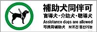 標識スクエア「 補助犬同伴可 」ヨコ・中【プレート 看板】280x94㎜ CTK4056 6枚組