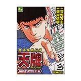 麻雀飛龍伝説天牌スペシャル 横浜代理戦争編 (Gコミックス)
