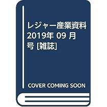 レジャー産業資料 2019年 09 月号 [雑誌]