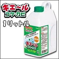 キエ~ルコケ・カビ (濃縮5倍タイプ) 1L
