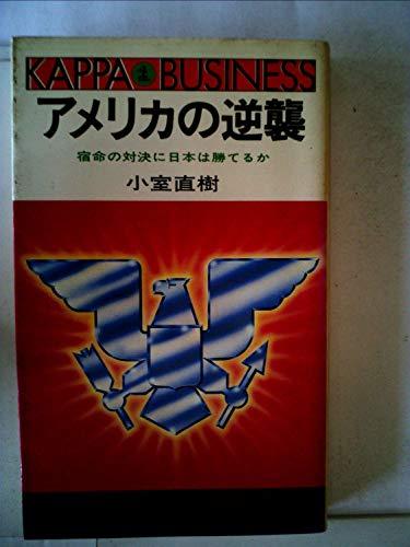 アメリカの逆襲—宿命の対決に日本は勝てるか (1980年) (カッパ・ビジネス)
