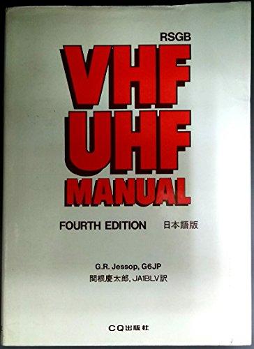 VHF UHF Manual―日本語版