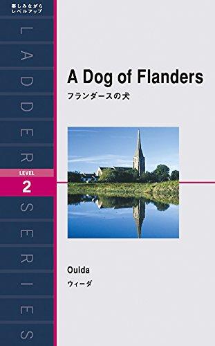 フランダースの犬 A Dog of Flanders (ラダ...