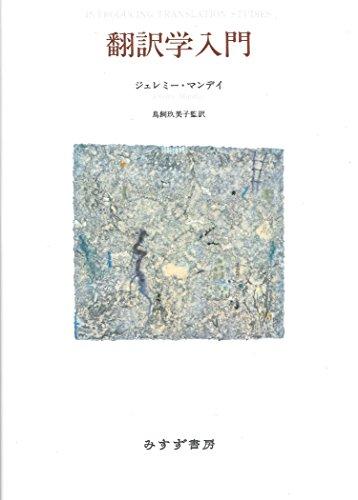 翻訳学入門【新装版】